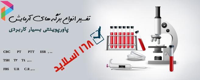 خون شناسی | دانلود پاورپوینت انواع آزمایشات ( هماتولوژی،سرولوژی، ادراری و ...)