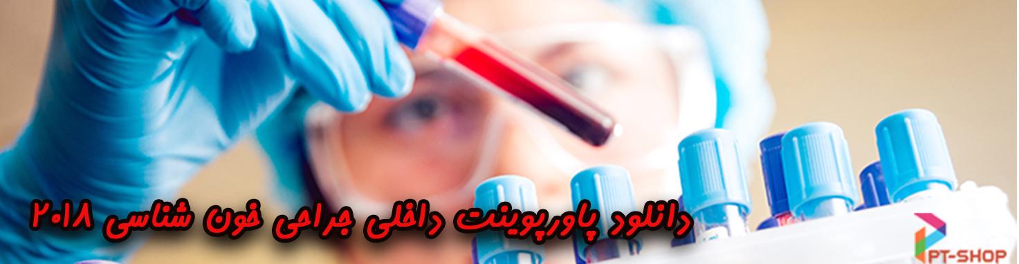 خون شناسی | دانلود پاورپوینت جامع پرستاری برونر خون شناسی(هماتولوژی)2018