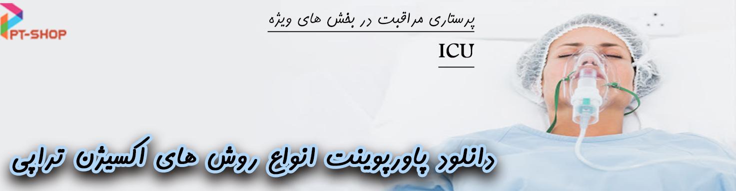 ICU | دانلود پاورپوینت پرستاری درمورد انواع روش های اکسیژن درمانی