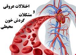 قلب و عروق | دانلود پاورپوینت پرستاری در مورد بررسی و مراقبت از مبتلایان به اختلالات عروقی و مشکلات گردش خون محیطی