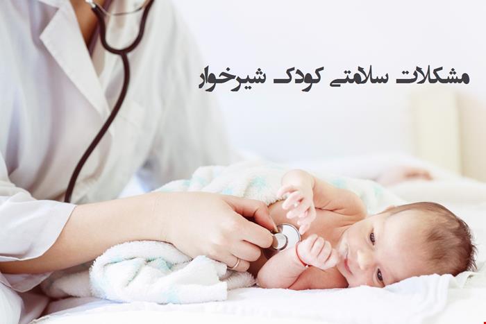 کودک سالم   دانلود پاورپوینت پرستاری در مورد مشکلات سلامتی کودک شیرخوار و خانواده