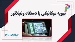 icu | دانلود پاورپوینت پرستاری آموزش تهویه میکانیکی با دستگاه ونتیلاتور | ventilator